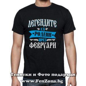 Мъжка тениска с надпис Легендите са родени през Февруари