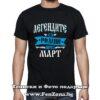Мъжка тениска с надпис Легендите са родени през Март