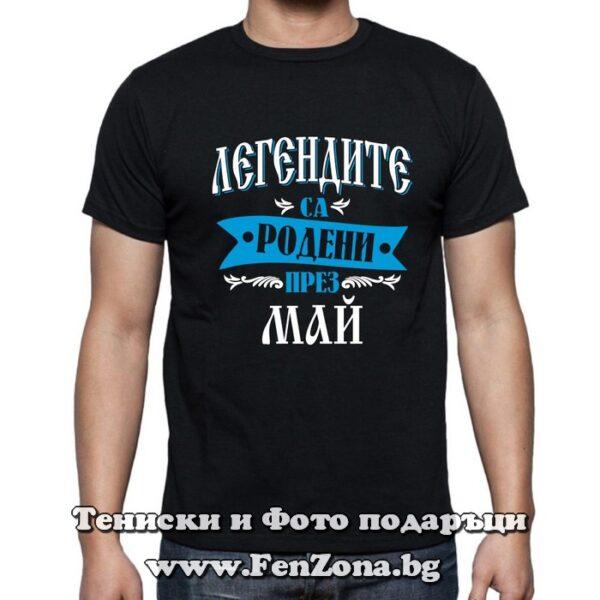 Мъжка тениска с надпис Легендите са родени през Май