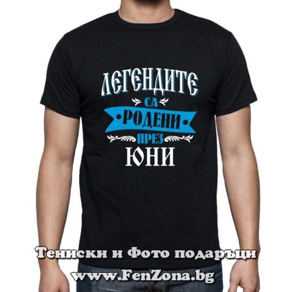 Мъжка тениска с надпис Легендите са родени през Юни