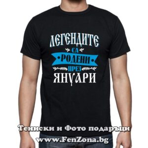 Мъжка тениска с надпис Легендите са родени през Януари