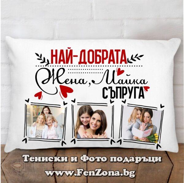 Възглавница със снимка и надпис Най-добрата жена, майка, съпруга