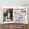 Възглавница със снимка и надпис Скъпа мамо
