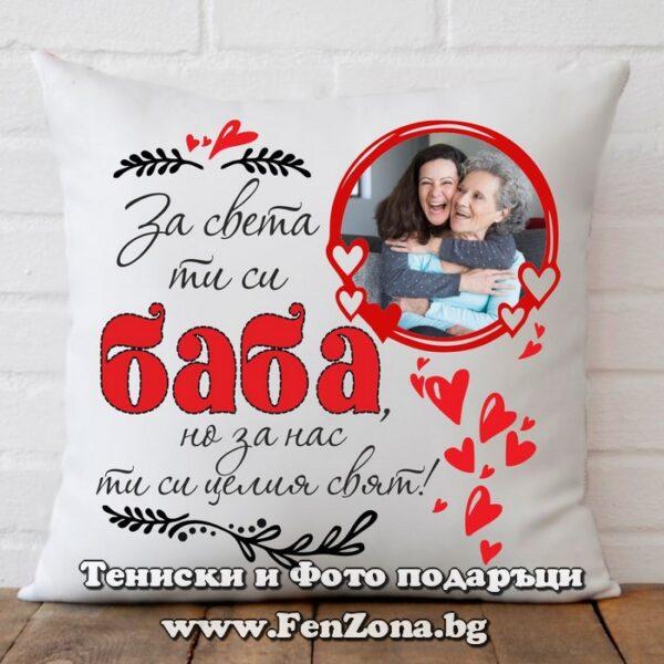 Възглавница с надпис За света ти си баба