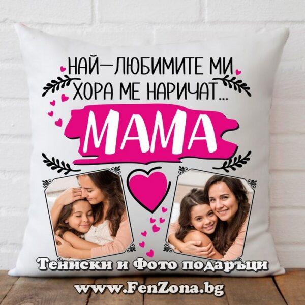 Възглавница с надпис Наричат ме Мама