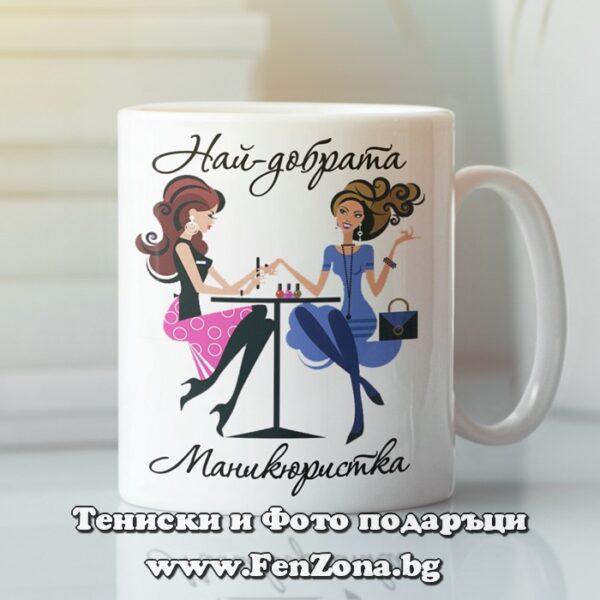 Чаша със надпис Най-добрата маникюристка