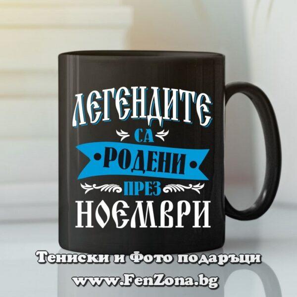 Черна чаша с надпис - Легендите са родени през Ноември
