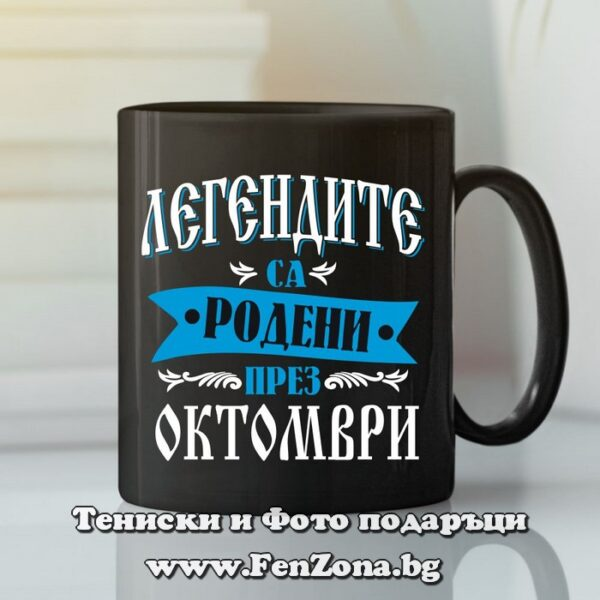 Черна чаша с надпис - Легендите са родени през октомври