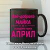 Черна чаша с надпис - Най-добрата майка е родена през април