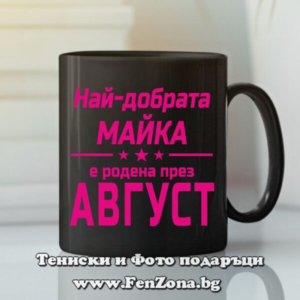 Черна чаша с надпис - Най-добрата майка е родена през август