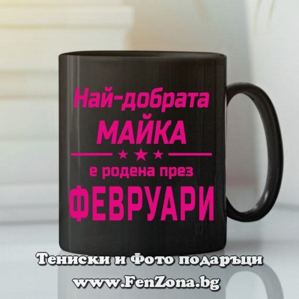 Черна чаша с надпис - Най-добрата майка е родена през февруари