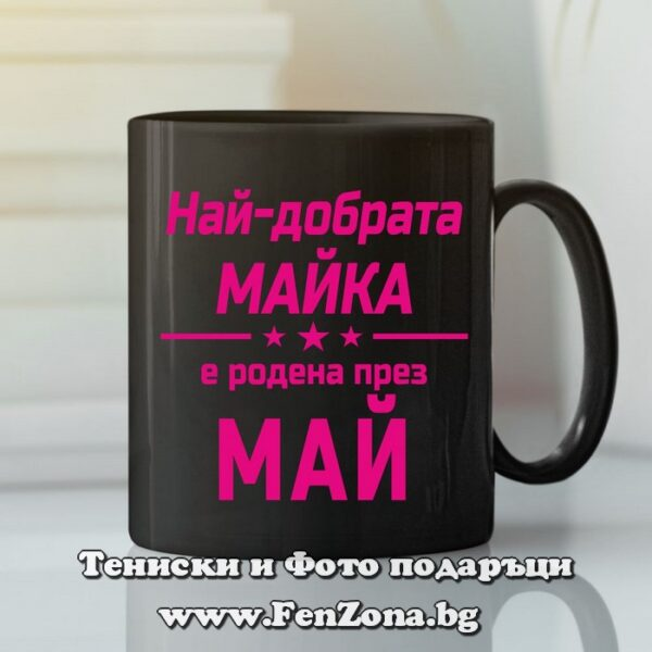 Черна чаша с надпис - Най-добрата майка е родена през май