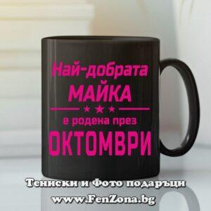 Черна чаша с надпис - Най-добрата майка е родена през октомври