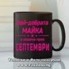 Черна чаша с надпис - Най-добрата майка е родена през септември