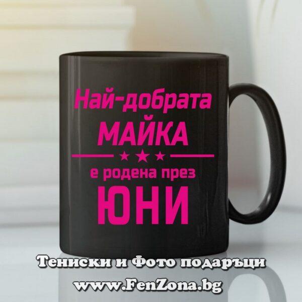 Черна чаша с надпис - Най-добрата майка е родена през юни