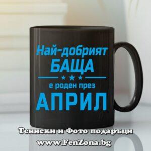 Черна чаша с надпис - Най-добрият баща е роден през април