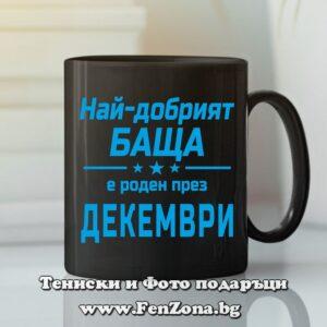 Черна чаша с надпис - Най-добрият баща е роден през декември