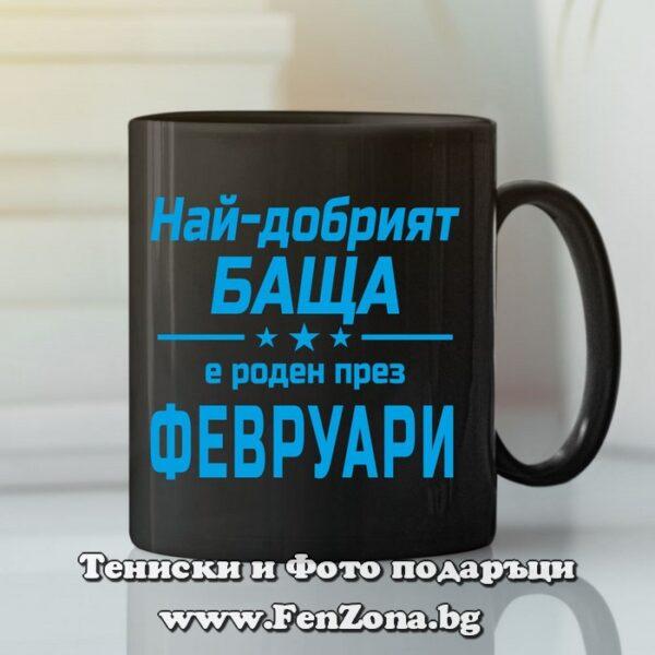 Черна чаша с надпис - Най-добрият баща е роден през февруари