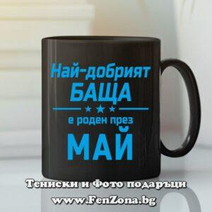 Черна чаша с надпис - Най-добрият баща е роден през май