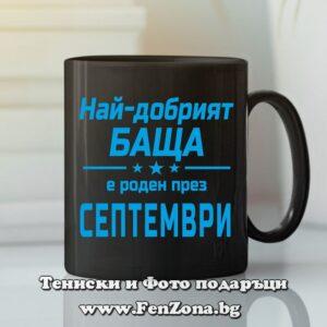 Черна чаша с надпис - Най-добрият баща е роден през септември