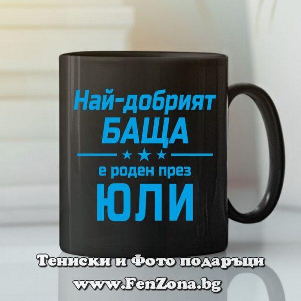 Черна чаша с надпис - Най-добрият баща е роден през юли