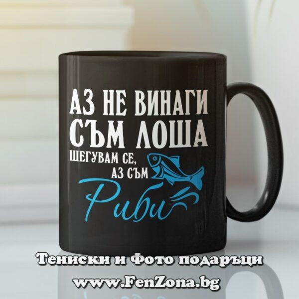 Черна чаша за зодия риби