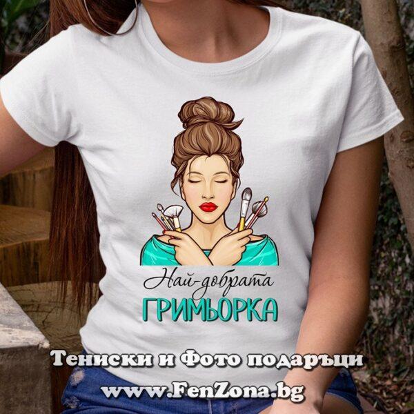 Тениска с надпис Най-добрата гримьорка