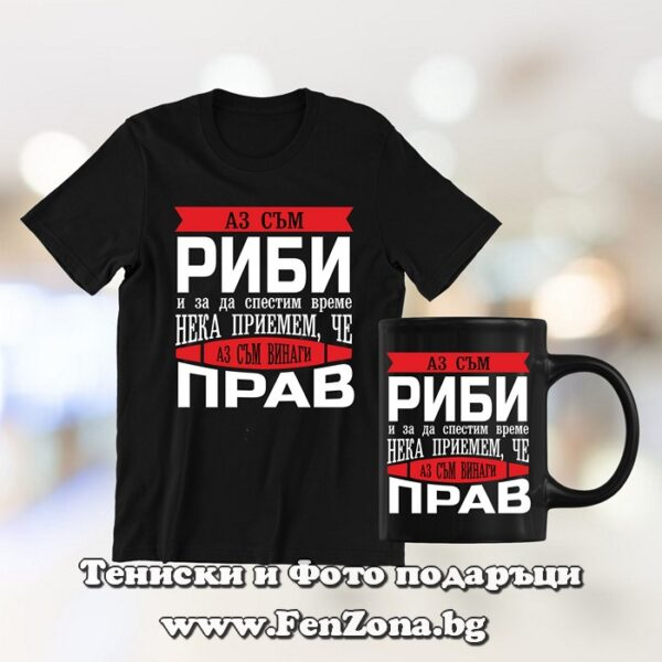 Комплект за зодия риби - тениска и чаша - Аз съм риби и съм винаги прав