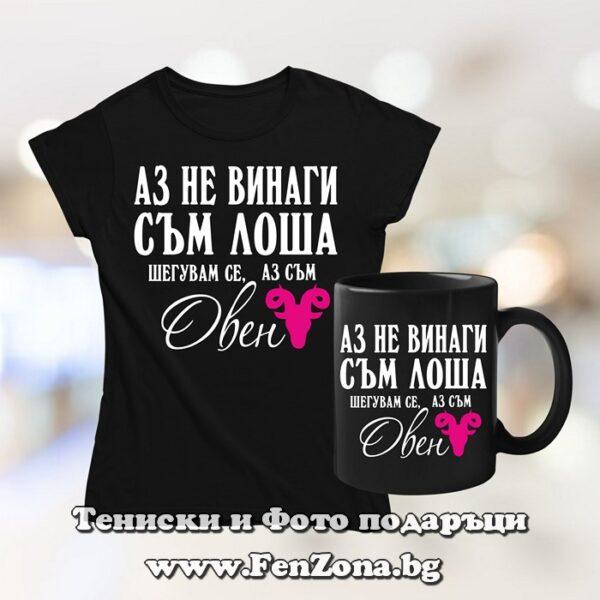 Комплект за зодия риби - тениска и чаша - Аз не винаги сам лоша аз съм Овен