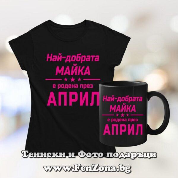 Комплект черна тениска и чаша Най-добрата майка е родена през Април