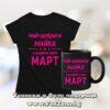 Комплект черна тениска и чаша Най-добрата майка е родена през Март