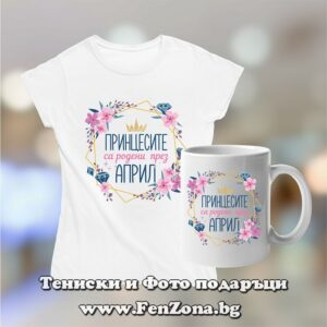 Комплект дамска тениска и чаша - Принцесите са родени през април