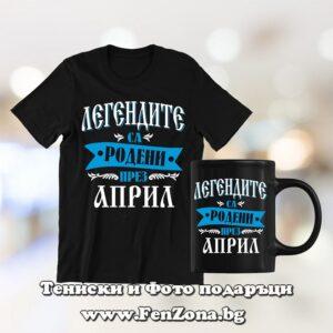 Комплект черна тениска и чаша - Легендите са родени през Април