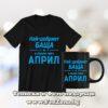 Комплект черна тениска и чаша - Най-добрият баща е роден през Април