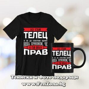 Комплект за зодия Телец - тениска и чаша - Аз съм Телец и съм винаги прав
