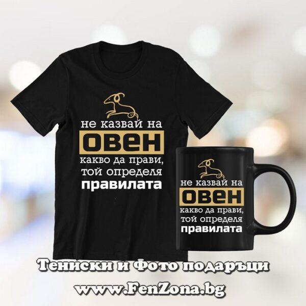 Комплект за зодия Овен - тениска и чаша - Не казвай на Овен какво да прави