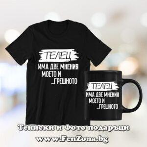 Комплект за зодия Телец - тениска и чаша - Телец има две мнения моето и грешнотo