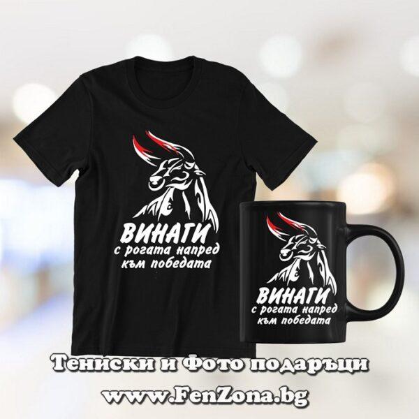 Комплект за зодия Телец - тениска и чаша - Телец винаги с рогата напред