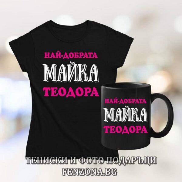 Комплект за Тодоровден - тениска и чаша - Най-добрата майка Теодора