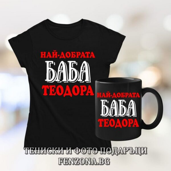 Комплект за Тодоровден - тениска и чаша - Най-добрата баба Теодора
