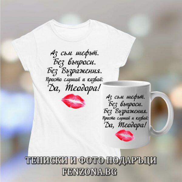 Комплект за Тодоровден - тениска и чаша - Да Теодора