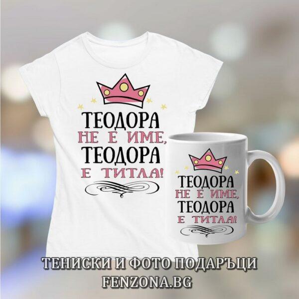 Комплект за Тодоровден - тениска и чаша - Теодора не е име а титла