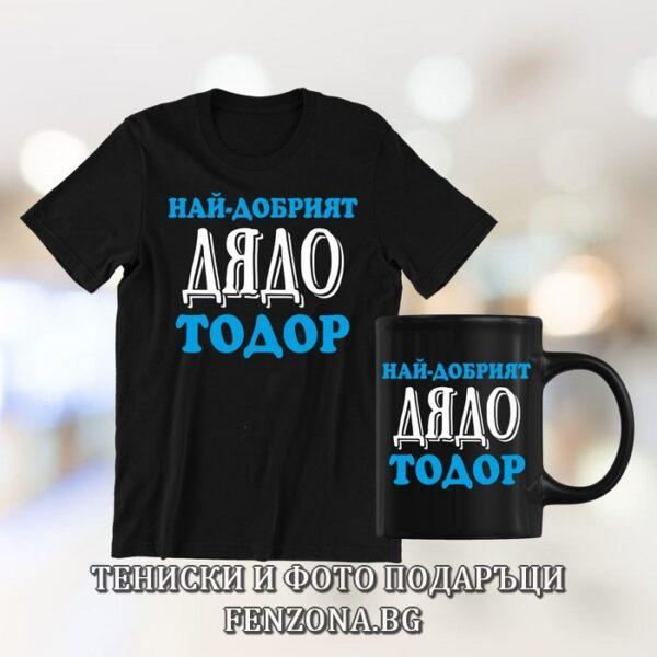 Комплект за Тодоровден - тениска и чаша - Най-добрият дядо Тодор