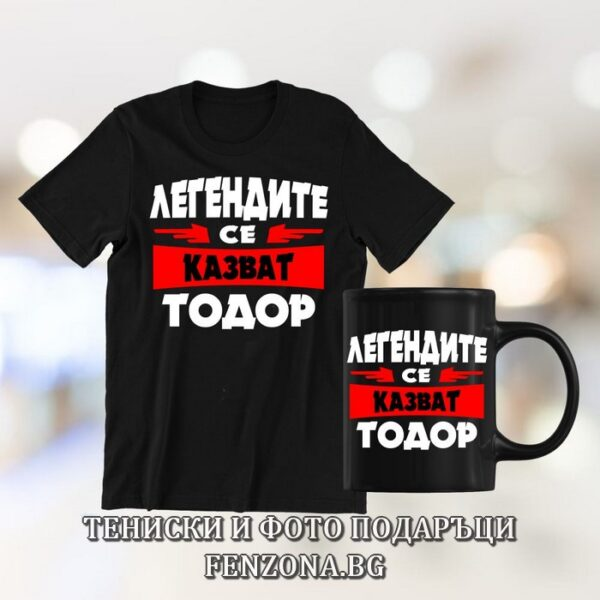 Комплект за Тодоровден - тениска и чаша - Легендите се казват Тодор