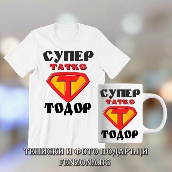 Комплект за Тодоровден - тениска и чаша - Супер Татко Тодор