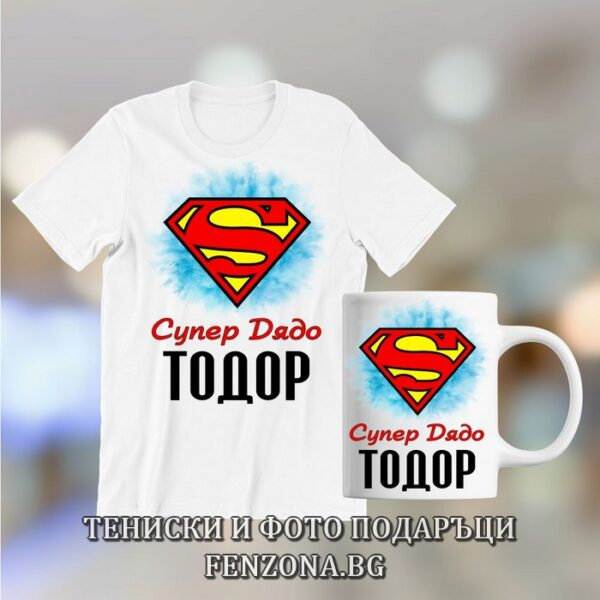 Комплект за Тодоровден - тениска и чаша - Супер дядо Тодор