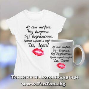 Комплект тениска и чаша - подарък за Гергьовден 01