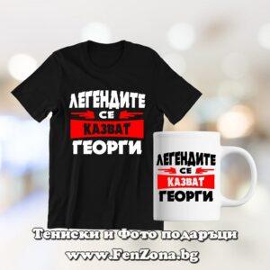 Комплект тениска и чаша - подарък за Гергьовден 03