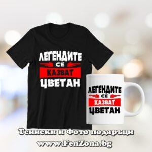 Комплект тениска и чаша - подарък за Цветница 02