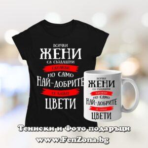 Комплект тениска и чаша - подарък за Цветница 05